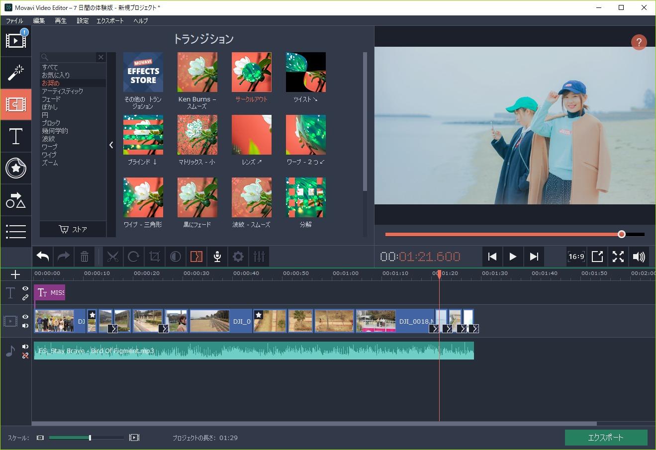 どんな人におすすめ?編集ソフト『Movavi Video Editor』を使ってみた感想