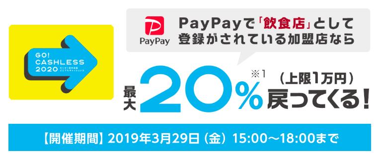 分かりにくい!PayPay(ペイペイ)の新キャンペーンを徹底解説するぞ!