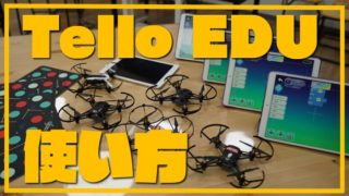 プログラミング教育にぴったり『Tello EDU』通常版との違いは!?