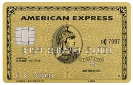 アメックスゴールドカード【2019年消費税10%対策】知らないと損する最強のキャッシュレス決済テクニック