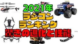 【2020年最新版】ラジコンの性能は大幅進化!おすすめ最新12モデル紹介
