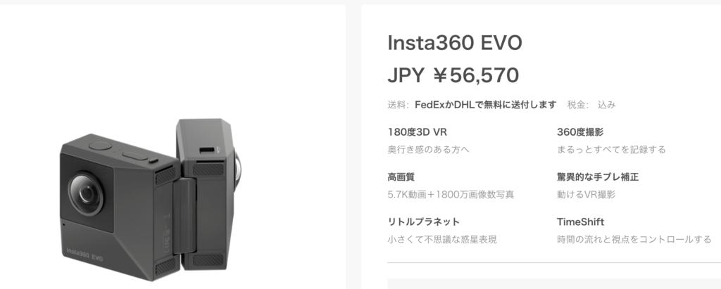 【Insta360 EVO】インスタ360oneXから進化した3ポイントを紹介