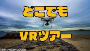 DRONE WALKER(ドローンウォーカー)サービス