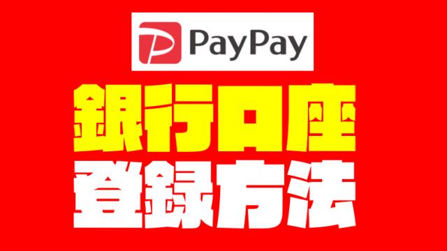 【スマホ決済おすすめガイド】PayPay・LINE Pay・楽天ペイ・Origami Pay