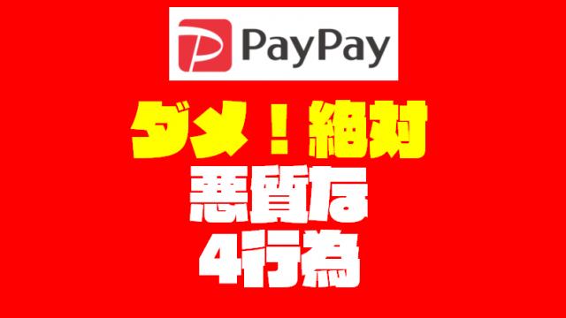 PayPayを使った4つの悪質行為
