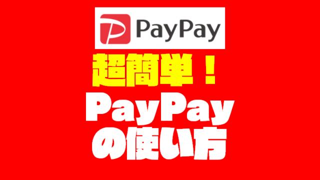 『PayPay』の使い方ガイド