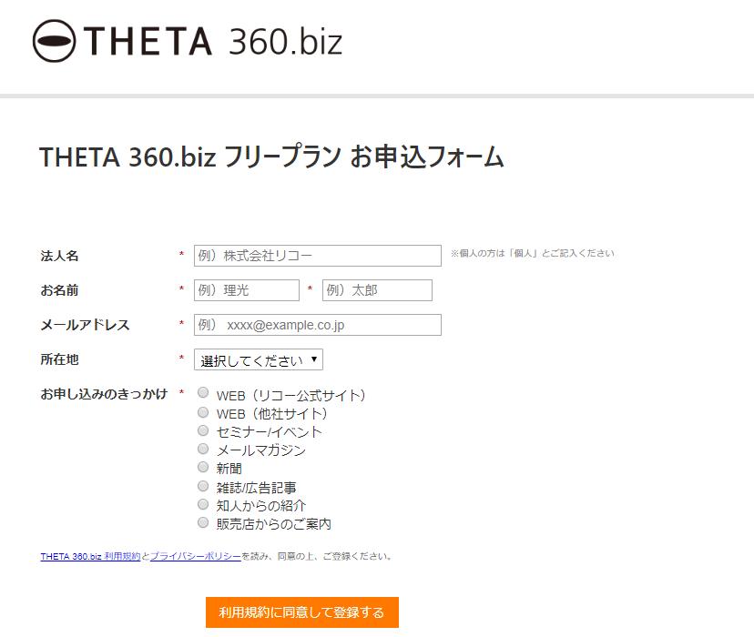 『THETA360 biz』無料のフリープランを導入してみた!
