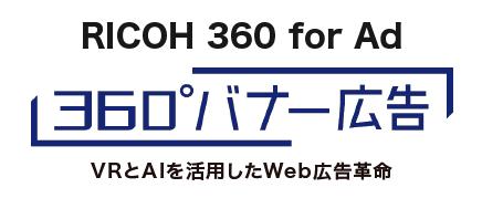 リコーが提供する「360度バナー広告」