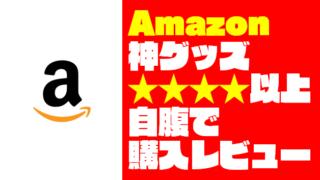 【Amazon神グッズ50選】★4超えのおすすめアイテムを自腹購入レビュー