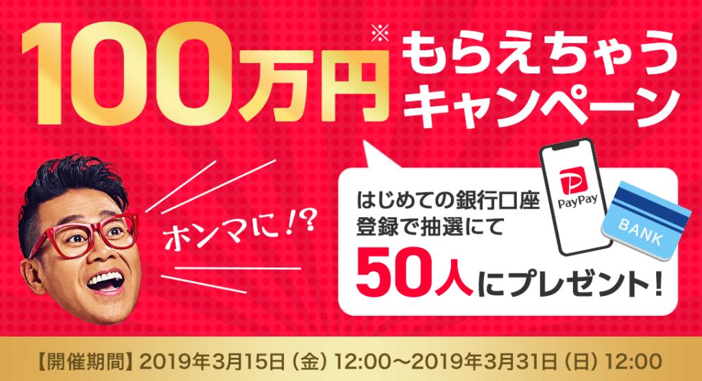 【ヤバすぎ】ペイペイの銀行登録で100万円もらえちゃうキャンペーン【~3月31日】