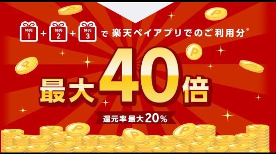 【2019年3月更新】最大20%還元『楽天ペイ』春のお得なキャンペーンを紹介
