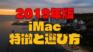【2019年版】最新『iMac』の特徴と選び方を分かりやすく紹介