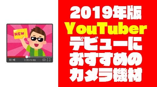 【2019年】YouTuberデビューにおすすめカメラ機材 厳選14選