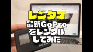 【レンタル家電】レンタマで最新のGoProを借りてみた(レンタル機材一覧も紹介)