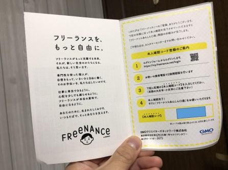 【フリーナンス】無料で保険充実!報酬即日払いの神サービスに無料登録してみた