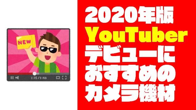 【2020年版】YouTuberデビューにおすすめカメラ機材 厳選25選