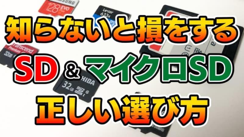 【おすすめ】意外と知らない「SDカード&マイクロSDカード」正しい選び方