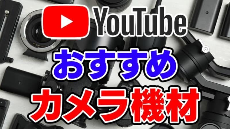 【2021年版】YouTuberにおすすめのカメラ & 機材 厳選20選