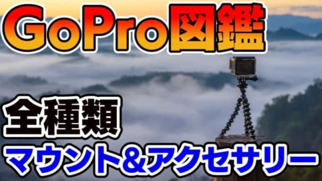 【GoPro9専用】『アクセサリー・マウント』全22種類の使い方を一挙紹介