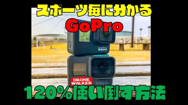 【保存版】スポーツ毎に『GoPro HERO7』を120%使い倒す方法