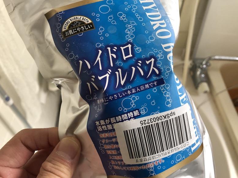 【Amazon神50選】★4超えのおすすめグッズを自腹で購入レビュー|水素入浴剤 ハイドロバルス