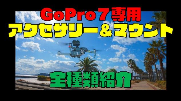GoPro7専用『アクセサリー・マウント』全20種類の使い方を一挙紹介