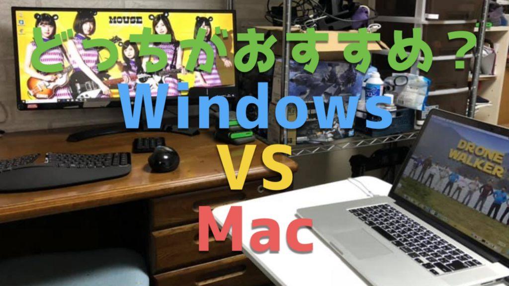 MacとWindowsどっちがいいの問題?