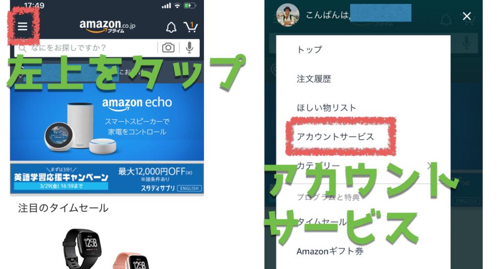 AmazonでLINE Payを使って買い物する方法と4つのメリット