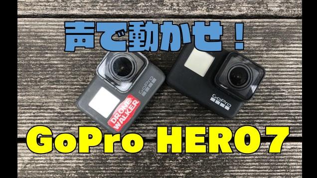 【音声コマンド一覧】「GoPro HERO7Black」を音声コントロールする方法