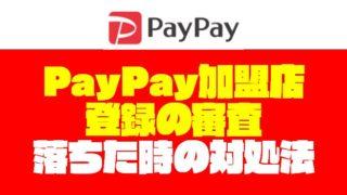 【悲報】PayPay(ペイペイ)加盟店登録の審査に落ちた時の対処方法