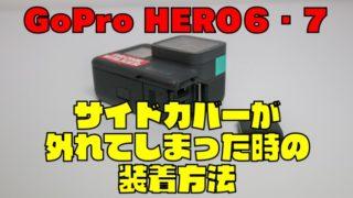 『GoPro HERO7・6』のサイドカバーが外れてしまった時の装着方法