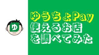 2019年5月8日リリース!「ゆうちょPay」が使えるお店か調べてみた!