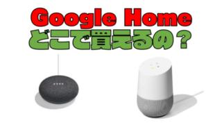 『Google Home』ってどこで買えるの?購入できる場所を紹介するよ!
