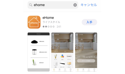 Amazon Echo対応『eRemote mini』で家電製品を操作する方法