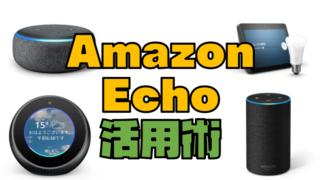 Amazon Echoでできる13のこと!おすすめ活用方法を紹介するよ!