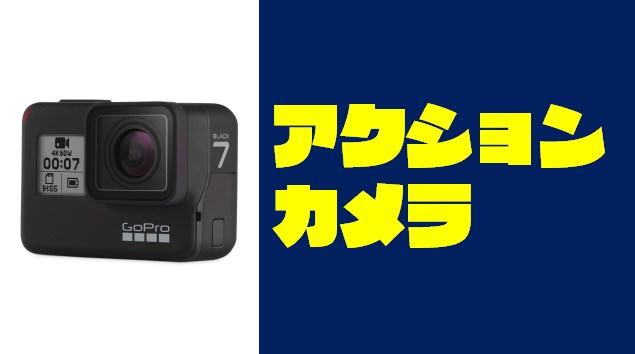 DRONE WALKER(ドローンウォーカー)|アクションカメラ