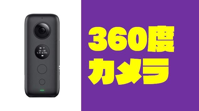 DRONE WALKER(ドローンウォーカー)|360度カメラ