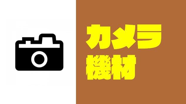 DRONE WALKER(ドローンウォーカー)|カメラ機材