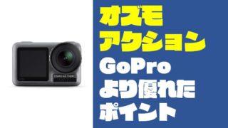 【OSMO ACTION】オズモ アクションがGoPro7より優秀なポイント