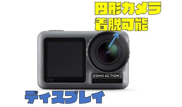 【オズモアクション入門】初期設定~カメラの撮影方法を徹底解説