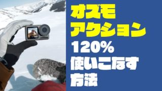 【初期設定~カメラ撮影方法】オズモアクションを120%使い倒す方法