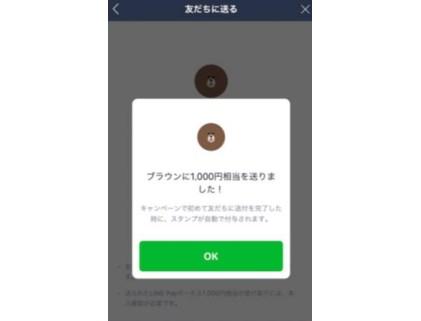 「LINE Pay(ラインペイ)」300億円キャンペーンを5ステップで紹介