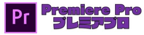 【最強の動画編集】『Premiere Pro|プレミアプロ』でできること・できないこと