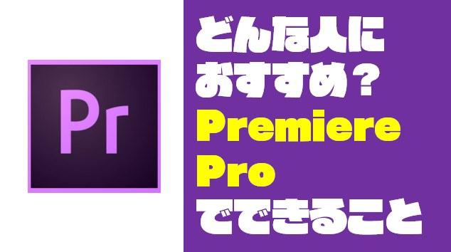 【こんな人におすすめ!】Premiere Pro:プレミアプロでできること