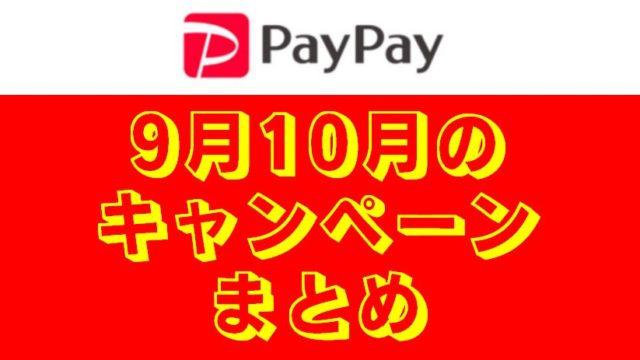 【PayPayキャンペーンまとめ】9月のワクワクペイペイはスーパーで最大10%還元