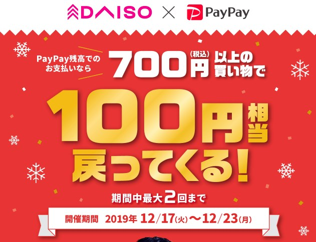【12月】ダイソーで700円以上購入で100円相当バック