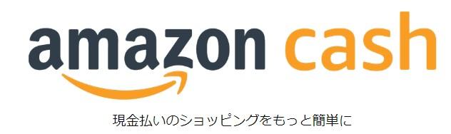 【Amazon Cash】アマゾンキャッシュが使えるお店を調べてみた