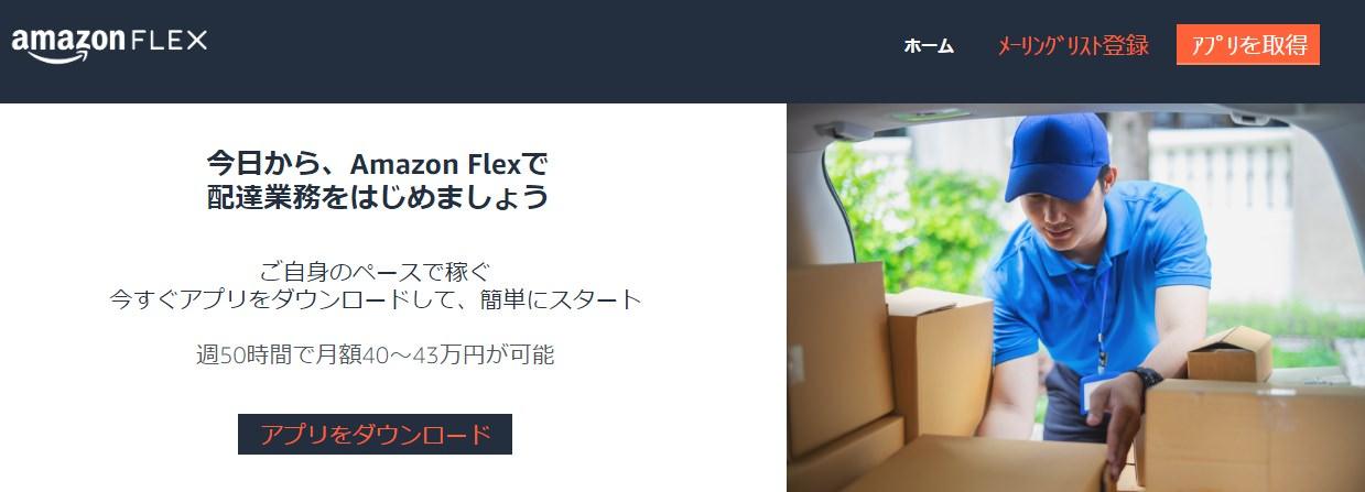 【週50時間で月収40万越え】Amazon Flexの働き方が凄い