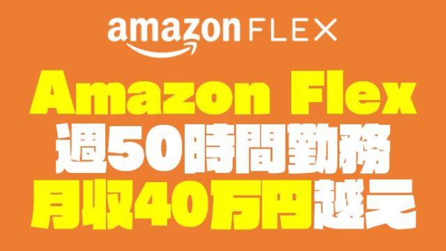 【週50時間で月収40万越え】Amazon Flexの働き方が自由で凄すぎる!