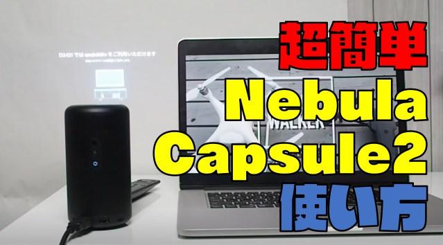 【超簡単】「Nebula Capsule2」を使い方【アンカーのプロジェクター】